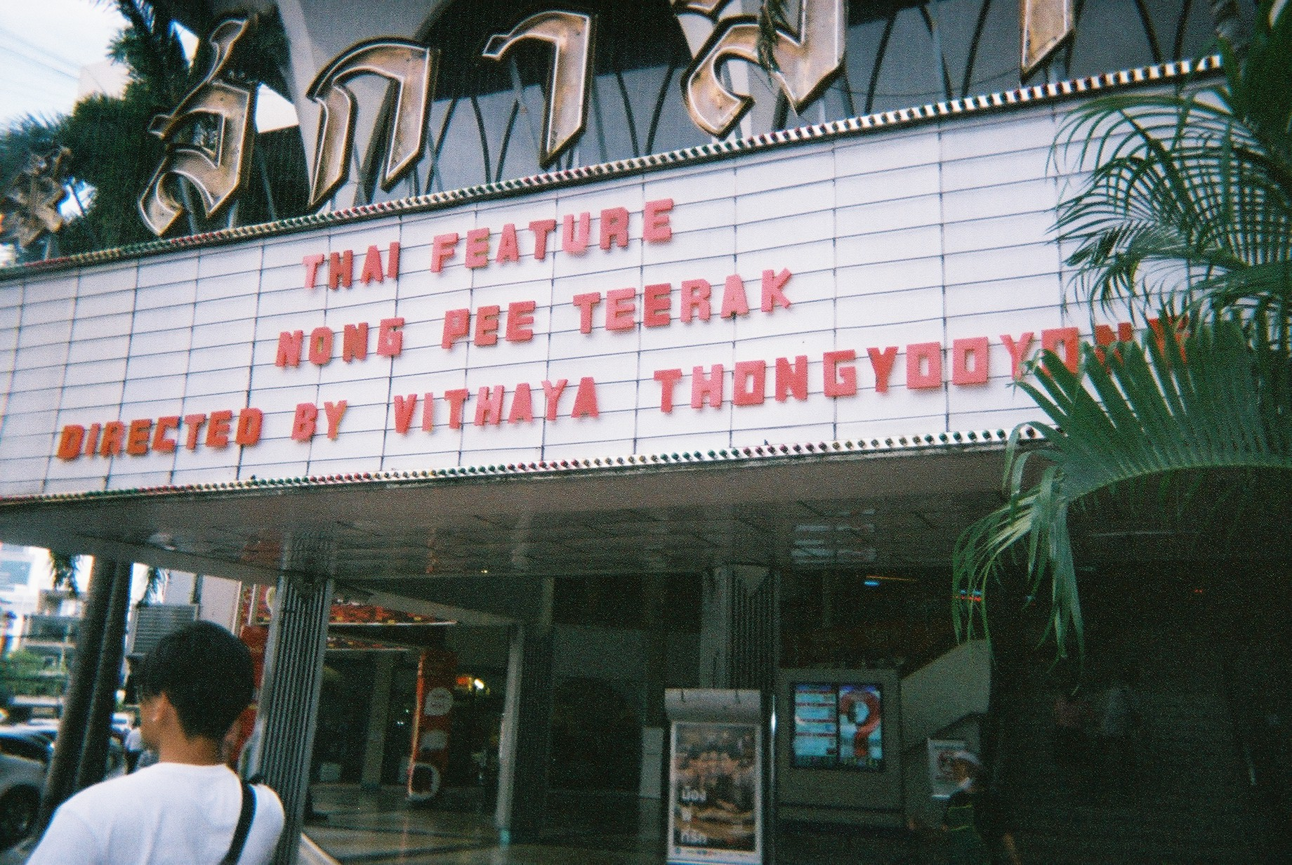 clear film photo of old movie theatre in thailand